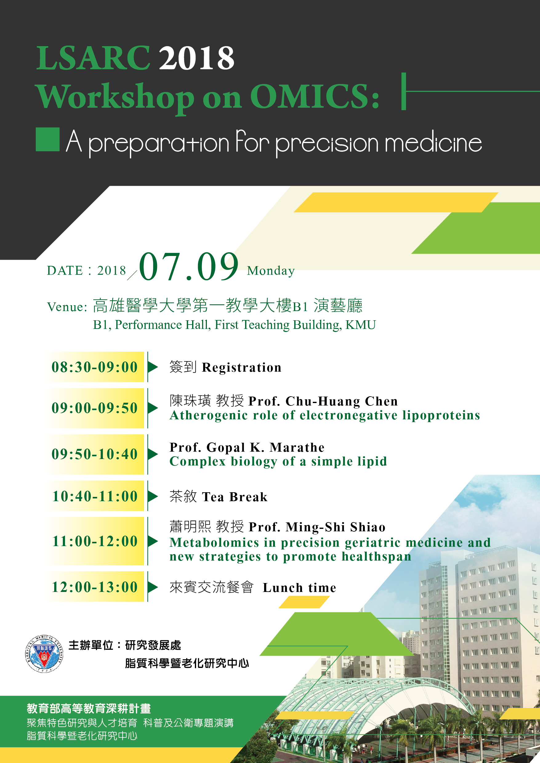 2018.07.09【專題演講】LSARC 2018 Workshop on OMICS: A preparation for precision medicine