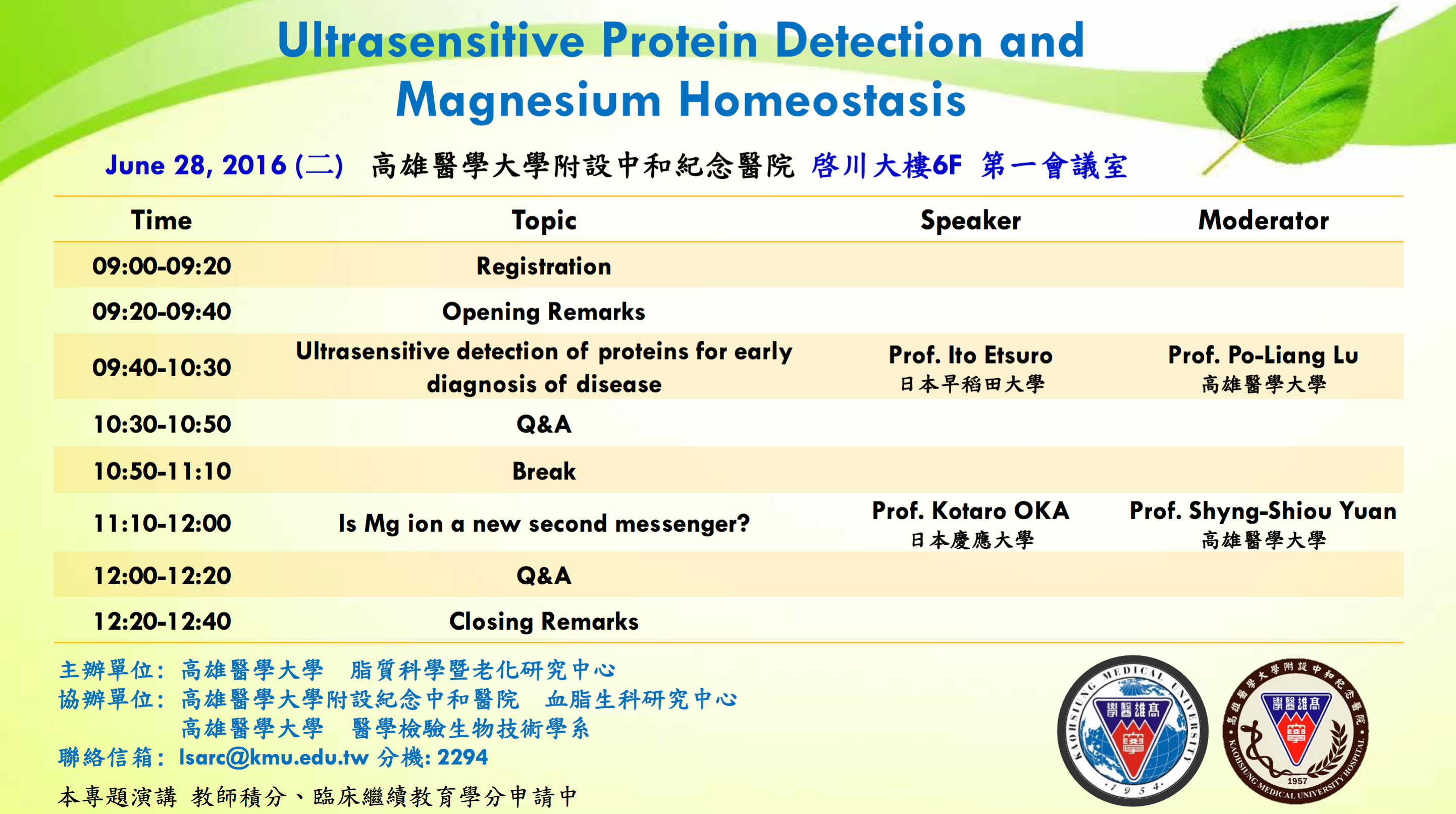 Ultrasensitive_Protein_Detection_and_Magnesium_Homeostasis海報議程_pdf__1_page_.png